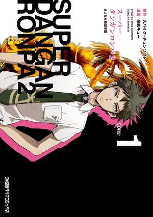 Danganronpa 2 Manga