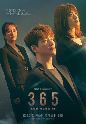 365: Repeat The Year (drama)