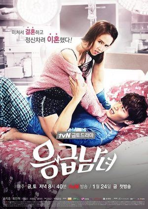 Emergency Couple (drama)