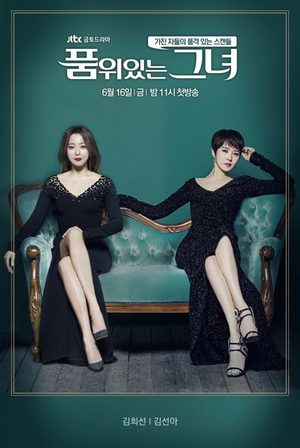 The Lady in Dignity (drama)