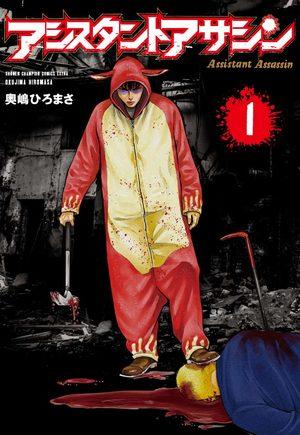 Assistant Assassin Manga