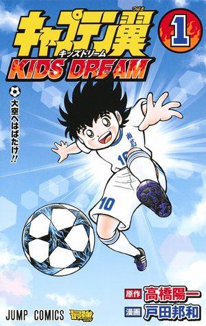 Captain Tsubasa Kids Dream