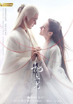 Eternal Love of Dream (drama)