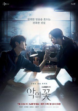 Flower of Evil (drama)