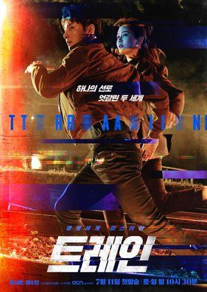 Train (drama)