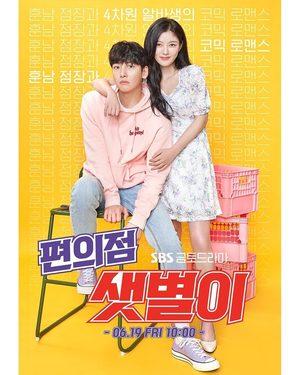 Convenience Store Saet-Byeol (drama)