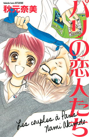 Pari no Koibitotachi Manga