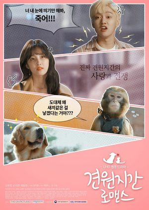 Monkey and Dog Romance (drama)