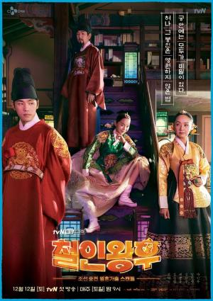 Mr. Queen (drama)