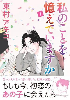 Watashi no Koto o Oboeteimasu ka? Manga