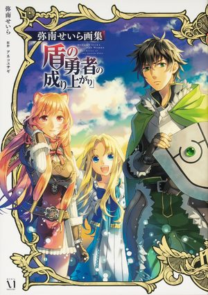 The Rising of the Shield Hero - Minami Seira Art Works  Light novel