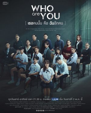 Who Are You (drama)