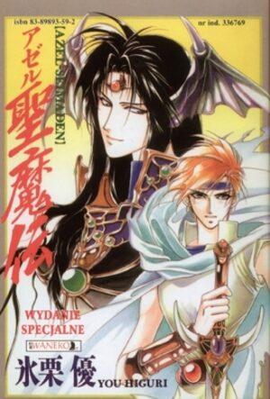 Azel seimaden Manga