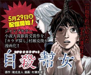 Jisatsu Hojo Manga