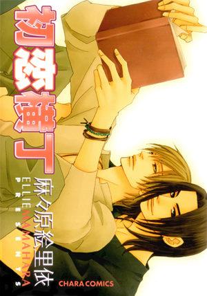 Hatsukoi Yokochou Manga