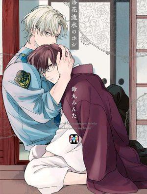 L'étoile de l'amour Manga