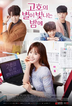 Go Ho's Starry Night (drama)