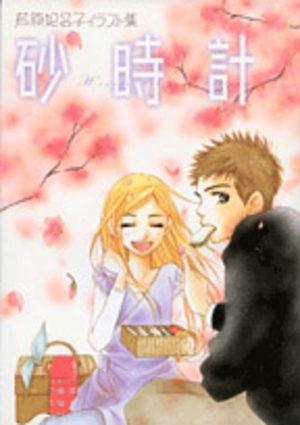 Le sablier - Hinako Ashihara Illustrations