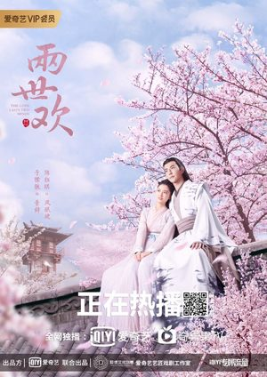 The Love Lasts Two Minds (drama)