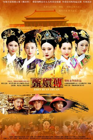 Empresses in the Palace (drama)