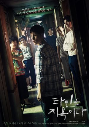 Strangers From Hell (drama)