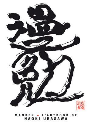 Manben - Artbook Naoki Urasawa Artbook