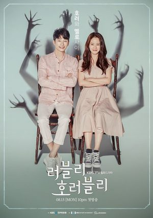 Lovely Horribly (drama) 1