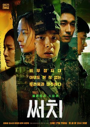 Search (drama)