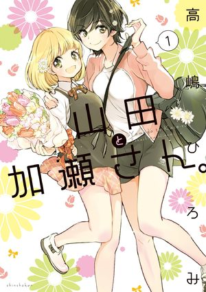 Kase-san et Yamada Manga