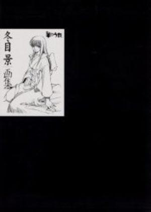 Les Lamentations de L'Agneau - Kei Toume Illustrations Manga