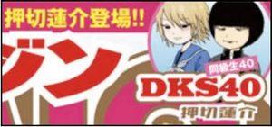 DKS40 Manga
