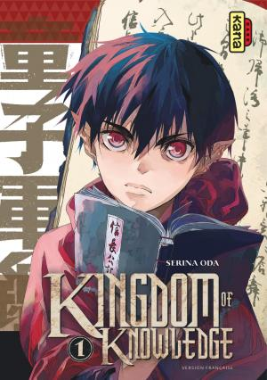Kingdom Of Knowledge Manga