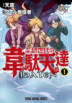 Heion Sedai no Idaten-tachi