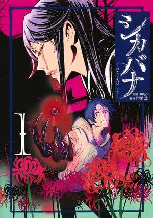 Shikabana - Fleur de cadavre Manga