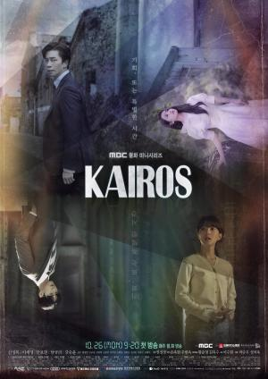 Kairos (drama)