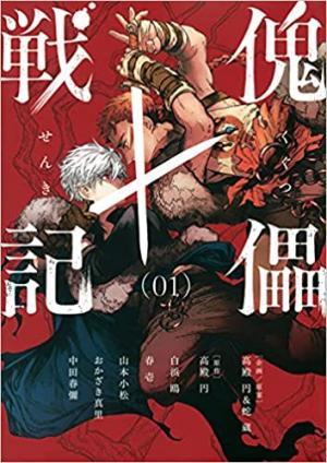 Kugutsu Senki Manga