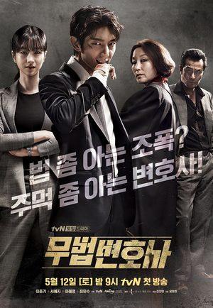 Lawless Lawyer (drama)
