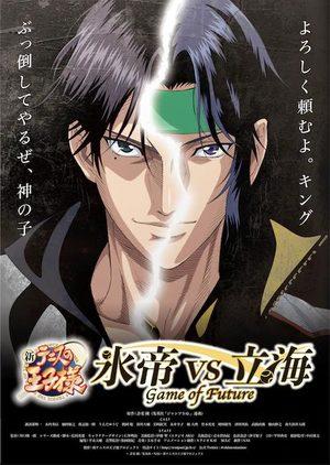 Prince du Tennis : Hyotei vs Rikkai