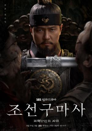 Joseon Exorcist (drama)