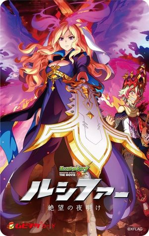 Monster Strike Lucifer Zetsubou no Yoake Série TV animée