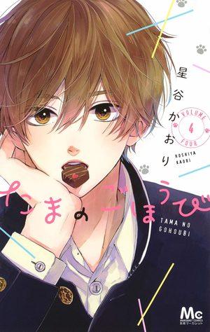 Tama no Gohoubi Manga
