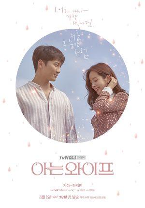 Familiar Wife (drama) 1