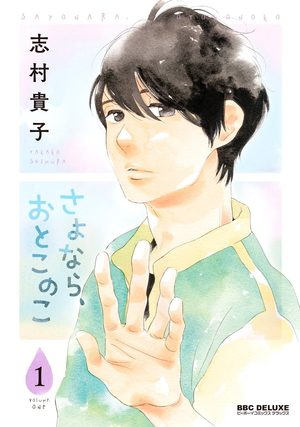 Comme Un Adieu Manga