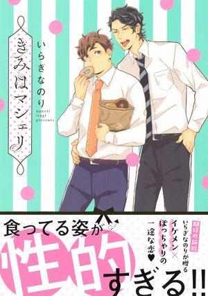 J'en croque pour toi Manga
