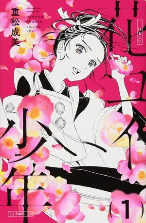 À nos fleurs éternelles Manga