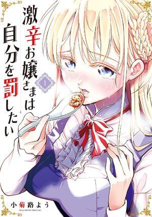Gekikara ojô-sama wa jibun wo basshitai Manga
