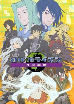 Log Horizon : Destruction of the Round Table Light novel