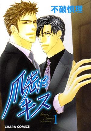 Tsumesaki ni Kiss