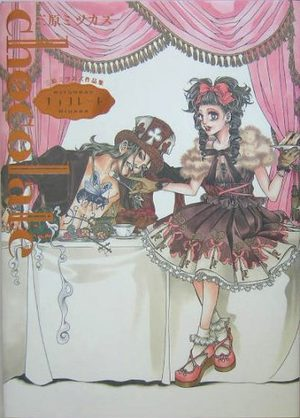 Mitsukazu Mihara - Chocolate Artbook