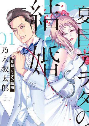Pour Le Pire Manga
